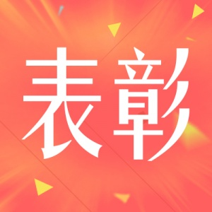 全国自强模范暨助残先进受表彰 广西9人6集体上榜