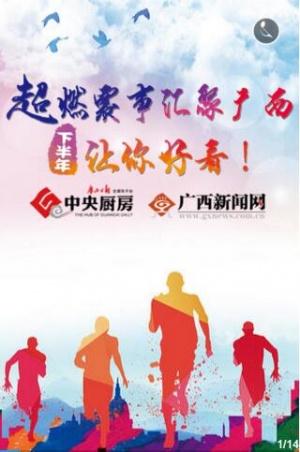 H5|超燃赛事汇聚广西 下半年让你好看!