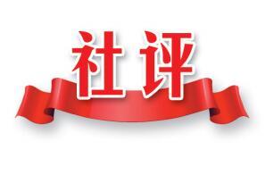 广西日报社社评:驶向合作共建新航程