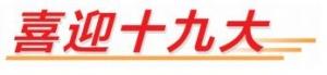 """[喜迎十九大]广西建工一安公司参与""""一带一路""""建设之党建篇:内争先进 外争先行"""