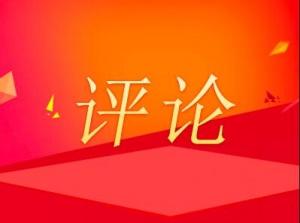 社評:中國鏗鏘行進中的廣西足音
