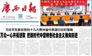 10月20日广西日报首页小视频(一)