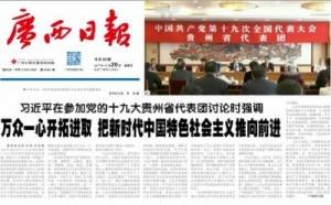 10月20日广西日报首页小视频(二)