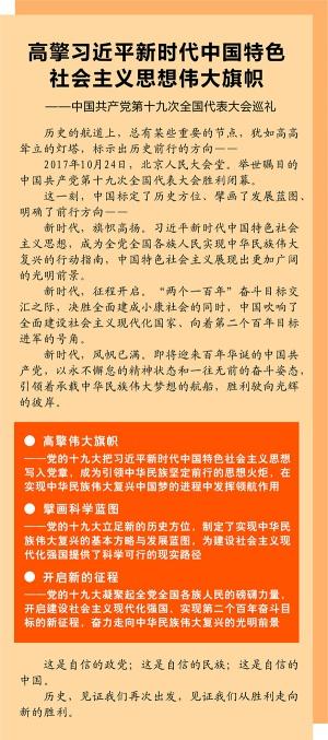 高擎习近平新时代中国特色社会主义思想伟大旗帜——中国共产党第十九次全国代表大会巡礼