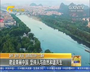 建设美丽中国 坚持人与自然和谐共生