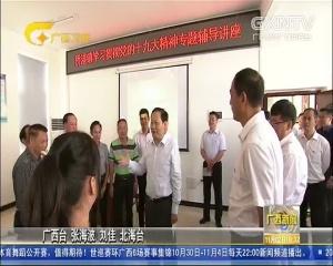 彭清华:科学谋划新时代广西发展新思路新举措