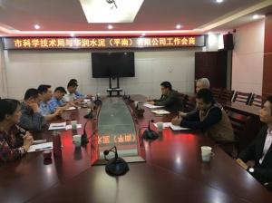 贵港市科技局与华润水泥(平南)有限公司开展工作会商