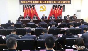 中共港南区第五届委员会第三次全体会议召开