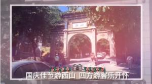 国庆佳节游西山 四方游客乐开怀