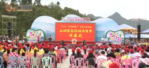 2016年上林生态旅游养生节大幕启