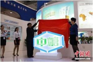 中粮参加2017年中国糖业博览会