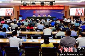 广西区直机关践行社会主义核心价值观交流会召开