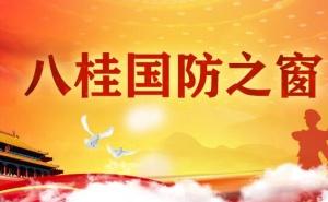 专题:八桂国防之窗