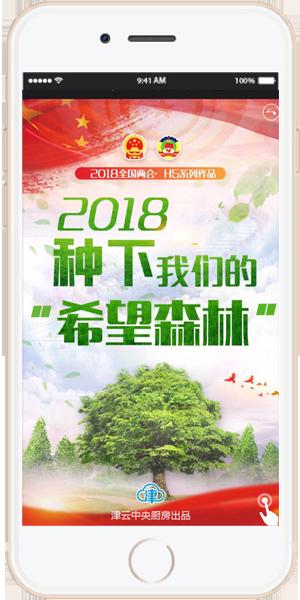 "H5:在这个新时代的春天里,种下""希望森林"""