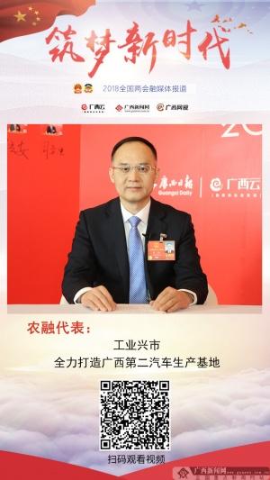 农融:工业兴市 全力打造广西第二汽车生产基地