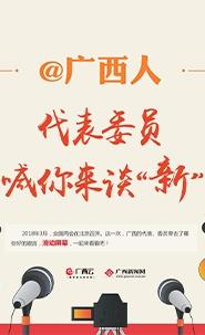 "H5丨@广西人,代表委员喊你来谈""新"""