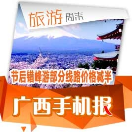 【旅游周末】节后错峰游部分线路减价