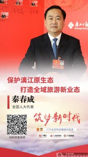 秦春成:保护漓江原生态 打造全域旅游新业态