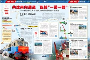 [广西云·新闻地图]共建南向通道 连接