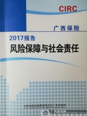 广西保险风险保障与社会责任2017报告正式发布