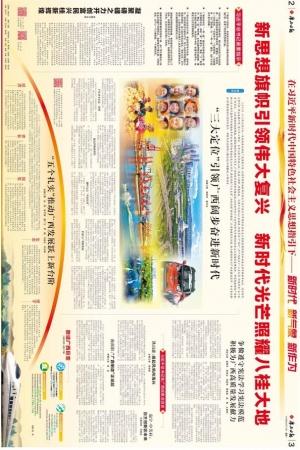 我们不一样!广西日报两会主题专版就是靓!
