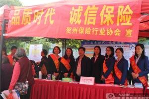 贺州保险行业协会开展3.15消费者权益日宣传活动