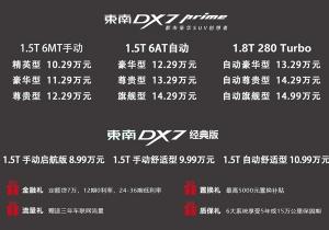 东南汽车DX7 Prime及经典款上市
