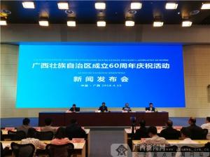 自治区成立60周年庆祝活动徽标公布