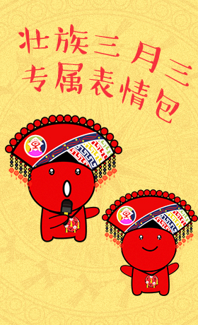 """收藏│""""壮族三月三"""" 送你一套广西人专属的表情包"""