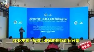 全区首个工业旅游国际论坛在柳州开幕