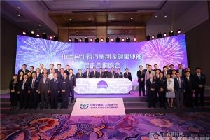 民生银行集团金融事业部成功举办民企合作峰会