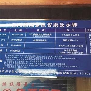 """柳州:""""壮族三月三""""假期旅游景区标价成投诉热点"""
