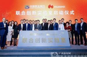 民生银行与华为公司成立联合创新实验室