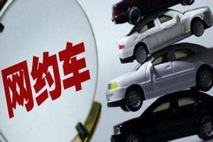 南宁清理9000辆异地网约车 目前持证的有1460辆