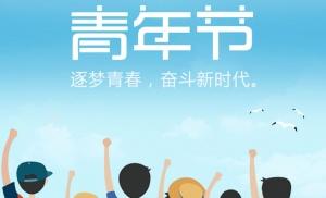 【公益广告】五四青年节:逐梦青春 奋斗新时代