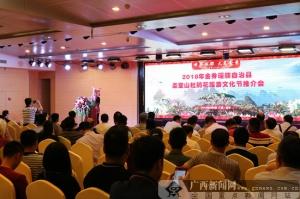 金秀在南宁举办旅游推介会(组图)