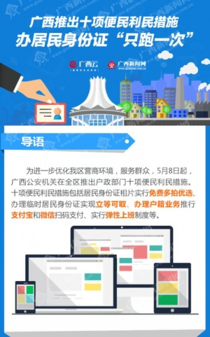 【桂刊】点赞!广西推出十项便民利民措施