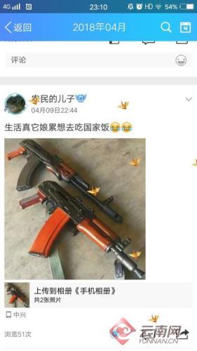 一男子将捕杀疑似豹猫的照片发上网