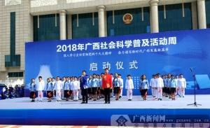 2018广西社会科学普及活动周启动 将举办1000多场活动