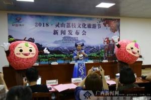 定啦!2018·灵山荔枝文化旅游节将于6月开幕