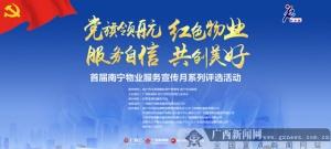 投票丨首届南宁物业服务宣传月系列评选活动启动