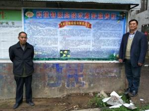 兴安县科技局特派员深入贫困村开展科技宣传工作