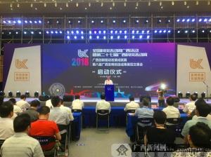 """2018年广西科技""""两周两展""""启动仪式在南宁举行"""