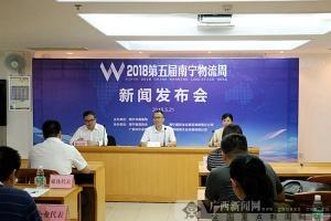 第五届南宁物流周将于6月29日开幕