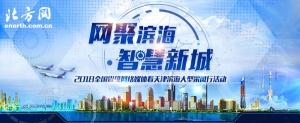 全国省级网媒看天津滨海采风活动