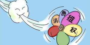 柳州市12315发布儿童消费提示 买礼物别光看漂亮