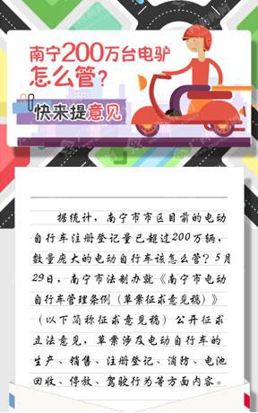 【桂刊】南宁200万台电驴怎么管?快来提意见