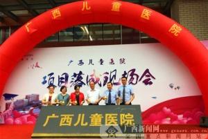 广西儿童医院6月1日落成 预计10月正式投入使用