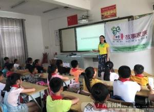 """""""世界环境日""""广西金桂浆纸业环保宣传进校园"""