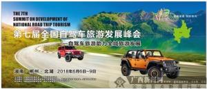2018中国南方露营大会即将启动 广西多景点被推荐
